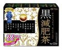 【大感謝価格】黒減肥茶 33袋 8g×33袋