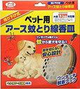 【大感謝価格】ペット用アース蚊とり線香皿 13時間タイプ1器