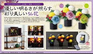 【大感謝価格 】リモコン付き仏花 ブルー/パープル/グ