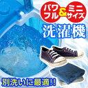 『ミニ洗濯機』(10月中旬出荷)(割引サービス対象外)家電 生活家電 洗濯機 コンパクト 簡易 脱水機能付『ミニ洗濯機』