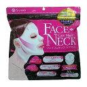 『S-LABO フェイス&ネックケアマスク 30枚』(割引サービス対象外)美容 コスメ スキンケア シートマスク パック フェイスマスク『S-LABO フェイス&ネックケアマスク 30枚』