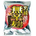 【大感謝価格】宮崎 無辛麺 5食 即席和風めん