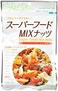 【大感謝価格 】味源 スーパーフードミックスナッツ 90g×15個セット