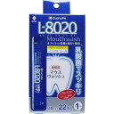 即納『あす楽対応』大感謝価格『クチュッペ L-8020 乳酸菌マウスウォッシュ 携帯スティックタイプ ノンアルコールソフトミント 22本』返品キャンセル不可品 お取り寄せ品デンタルケア 洗口液『クチュッペ L-8020』