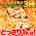 【5個で1個多くおまけ】『訳あり』新フロランタン3種どっさり1kg(プードル・オレンジ・ショコラ)