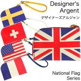 【セール】【ネコポス対応可】【AGILITY(アジリティ)】『デザイナーズアルジャン(国旗シリーズ)(全5色)』【コインケース カードケース 革 レザー 国旗 小銭入れ 財布 電子マネー アメリカ イギリス スウェーデン フランス スイス ユニオンジャック】(0980flag)【1601】