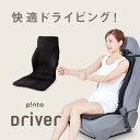 p!nto driver ドライバー 専用 クッション ピント ドライバー