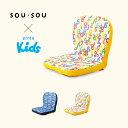 【送料無料】SOU・SOU × p!nto kids 全2色 子供の姿勢を考えたクッション 座布団 (pinto kids)ピントキッズ【座椅子 骨盤 姿勢 猫背 椅子 イス チェア 学習】