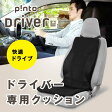 【送料無料】p!nto driver ドライバー専用クッション(pinto driver)ピントドライバー【ドライブ 骨盤 姿勢 猫背 運転 自動車用 シートクッション 疲労 国産 輸入車】