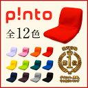 【送料無料】p!nto 全12色 正しい姿勢の習慣用座布団 クッション(pinto)ピント 【座椅子 骨盤 姿勢 猫背 椅子 イス チェア】