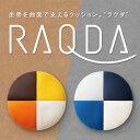 【送料無料】RAQDA 坐骨を曲面で支える機能クッション(ラクダ)