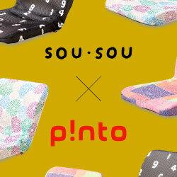 【送料無料】SOU・SOU × p!nto 全3色 正しい姿勢の習慣用座布団 クッション(pinto)ピント 【座椅子 骨盤 姿勢 猫背 椅子 イス チェア クッション デスクワーク】