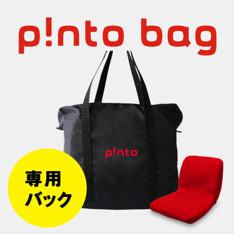 【送料無料】p!nto bag ピントバッグ(正しい姿勢の習慣用座布団 クッション(pinto)「ピント」の持ち運びに便利な専用バッグ)