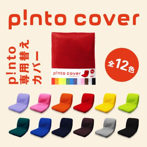 【送料無料】p!nto cover 全12色(正...の商品画像