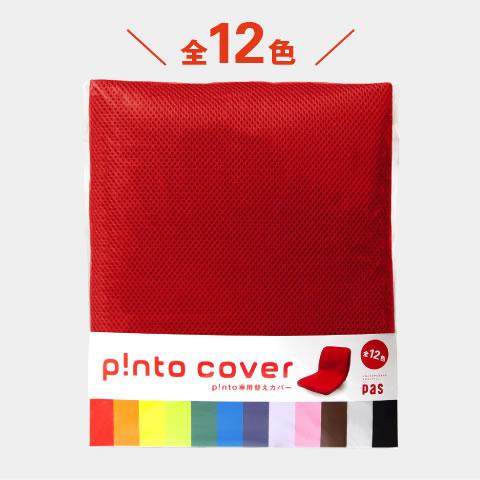 【送料無料】p!nto cover 全12色(...の紹介画像2