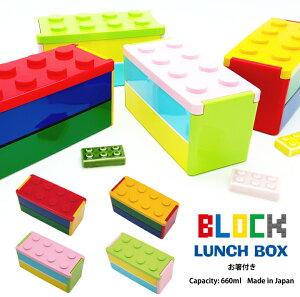 ブロック スタイル カラフルランチボックス ブロックランチボックス