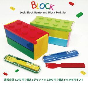 組み合わせ ブロック フォーク