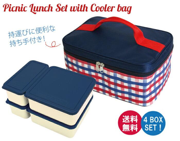 保冷バッグ付き ピクニックランチボックス