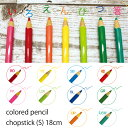 【メール便対応&12本購入でメール便無料!!】一本から買えるお箸♪色鉛筆箸 (S)18cm【1本からの販売です 色えんぴつみたいなお箸ギフトやプレゼントにも最適です 日本製】