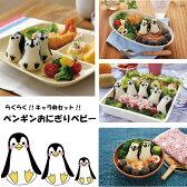 ペンギンおにぎりベビー【海苔とご飯だけ!かわいい赤ちゃんペンギンが作れちゃうおにぎりセット キャラ弁】[532P17Sep16]