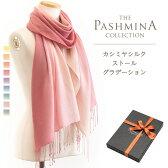 パシュミナ ストール グラデーション [カシミヤ シルク]                           パシュミナ ストール/PASHMINA CASHMERE STOLE STALL