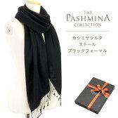 パシュミナ ブラックフォーマル ストール [カシミヤ/シルク]                     カシミア ストール/PASHMINA CASHMERE STOLE STALL