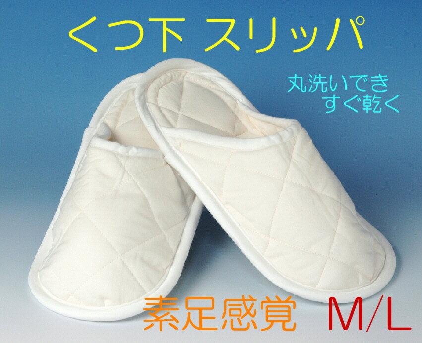 [パシーマ]くつしたスリッパサイズフリー素足でサラリ ポカポカ丸洗い 速乾底面滑り止め付Mサイズ売切 入荷待ちLサイズあります