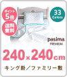 [パシーマ プレミアム 240x240]キング掛けサイズファミリー敷きロングサイズ240x240cmカラーバイヤスヘム加工送料無料 ポイント5倍