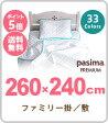 [パシーマ プレミアム 260x240]ファミリー掛けサイズファミリー敷きロングサイズ260x240cmカラーバイヤスヘム加工送料無料 ポイント5倍