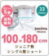 [パシーマ プレミアム 100x180]ジュニア敷きシングルサイズシングル敷きショートサイズ100x180cmカラーバイヤスヘム加工送料無料 ポイント5倍