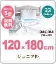 [パシーマ プレミアム 120x180]ジュニア掛サイズ120x180cmカラーバイヤスヘム加工送料無料 ポイント5倍