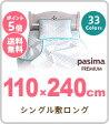 [パシーマ プレミアム 110x240]シングル敷きロングサイズ110x240cmカラーバイヤスヘム加工送料無料 ポイント5倍