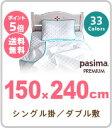 [パシーマ プレミアム 150x240]シングル掛けサイズダブル敷きロングサイズ150x240cmカラーバイヤスヘム加工送料無料 ポイント5倍