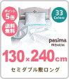 [パシーマ プレミアム 130x240]セミダブル敷きロングサイズ130x240cmカラーバイヤスヘム加工送料無料 ポイント5倍