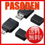 三和安卓系統啟用卡讀卡機黑 ADR-GSDU5BK [ADR-GSDU5BK]
