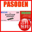 Dr400_512m_0