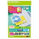 エレコム きれいにはがせる 宛名・表示ラベル 48.3×25.4mm:880枚(20シート×44面) EDT-TK44 [EDT-TK44]|| ELECOM