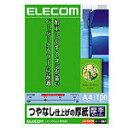 エレコム 厚手 A4サイズ 100枚 EJK-SAA4100 ELECOM
