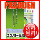 【即納】【送料無料】エレコム 光沢紙 薄手 A4サイズ・10...