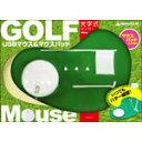 グリーンハウス ゴルフボール型 マウス [GH-MUSG-W]