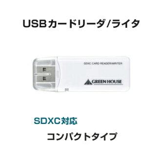 單插槽 usb 的綠色房子 SDXC 啟用 SD 卡讀卡機 / 作家 [GH-CRSDXC]