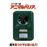 アニマルバリア、猫よけ、猫撃退、猫退治、超音波ソーラー式、充電可能!電池交換不要のソーラー式猫よけ、センサーで感知し超音波で猫撃退 [IJ-ANB-03]