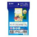 サンワサプライ インクジェット厚紙(はがきサイズ) JP-EM1NHKN [JP-EM1NHKN]|| SANWA