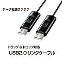 サンワサプライ ドラッグ&ドロップ対応USB2.0リンクケーブル データ移行 [KB-USB-LINK3K]|| SANWA