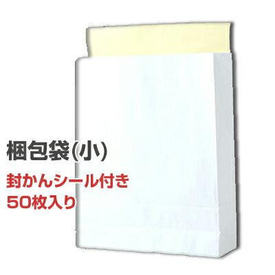 【即納】【送料無料】宅配袋 梱包用袋(小サイズ)50枚 無地 白色 横260mm×奥行(マチ)80mm×高さ320mm <梱包袋><梱包用品><宅配袋> [KONPO-FUKURO-SHO_50]