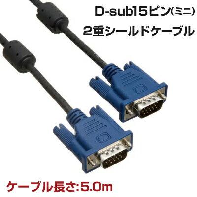 【メール便送料無料】エレコム EU RoHS指令準拠 D-Sub15ピン(ミニ)ケーブル 5.0m CAC-50BK/RS [CAC-50BK/RS]|| パソコンケーブル ディスプレイケーブル D-Sub15ピンケーブル D-Sub15ケーブル D-Sub15ピン 5m 接続ケーブル
