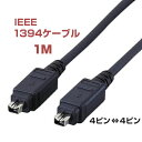 【即納】【メール便送料無料】エレコム IEEE1394ケーブル ブラック 4ピン ⇔ 4ピン 1m [IE-441BK] || ケーブル 4ピン IEEE1394 パソコン..