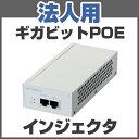 【即納】【送料無料】ロジテック 法人用/ギガビットPOE インジェクタ [LAN-GSW01ES1]   POE 無線LAN親機 無線LAN 親機 giga対応 軽量 コンパクト POEインジェクタ