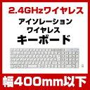 サンワサプライ アイソレーションワイヤレスキーボード(ホワイト)PS3・Wii対応 ドラクエX ドラクエ10 DQ10対応 [SKB-WL13W]【無線キーボード】|| SANWA 白