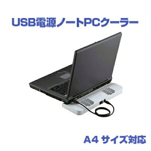 【あす楽】ノートパソコンクーラー ノートPCクーラーA4 [SX-CL03MSV]|| 冷却器 ノートパソコン